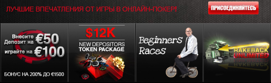 Bonuses Titan Poker for new players.
