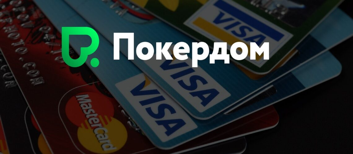 deposit and withdrawal of funds in poker