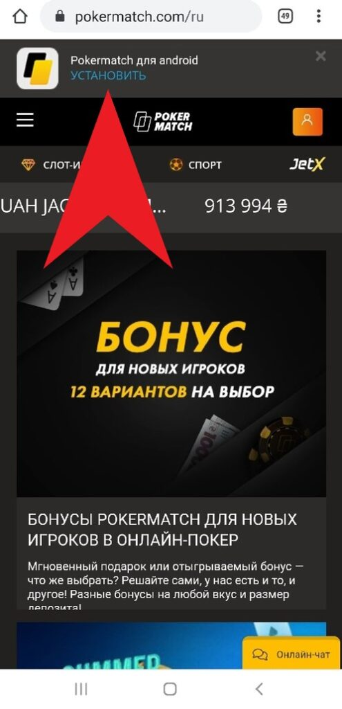 Poker match for android