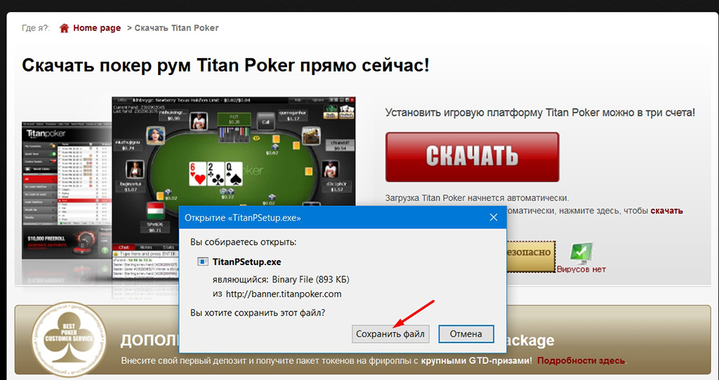 Downloading a Titan poker client.