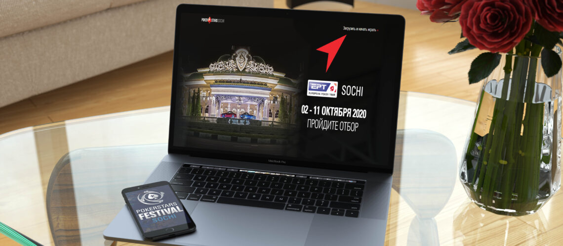 How to download pokerstars sochi client