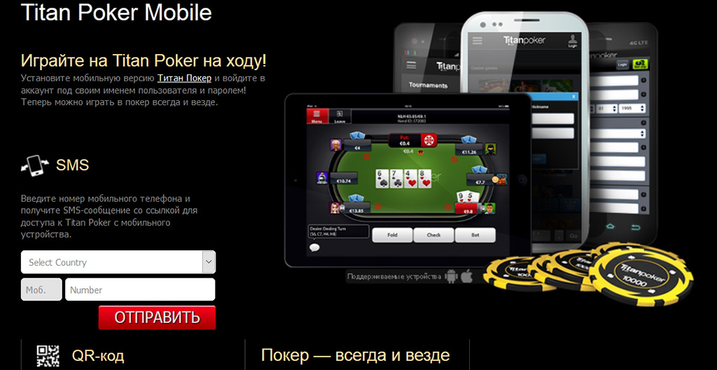 Titan poker install on mobile.