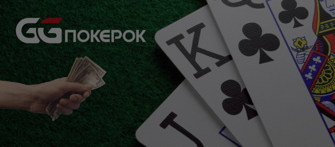 Deposit in ggpokerok room